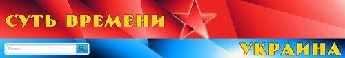 """Поляки требуют запретить на Украине кургиняновскую """"Суть времени""""!!!"""