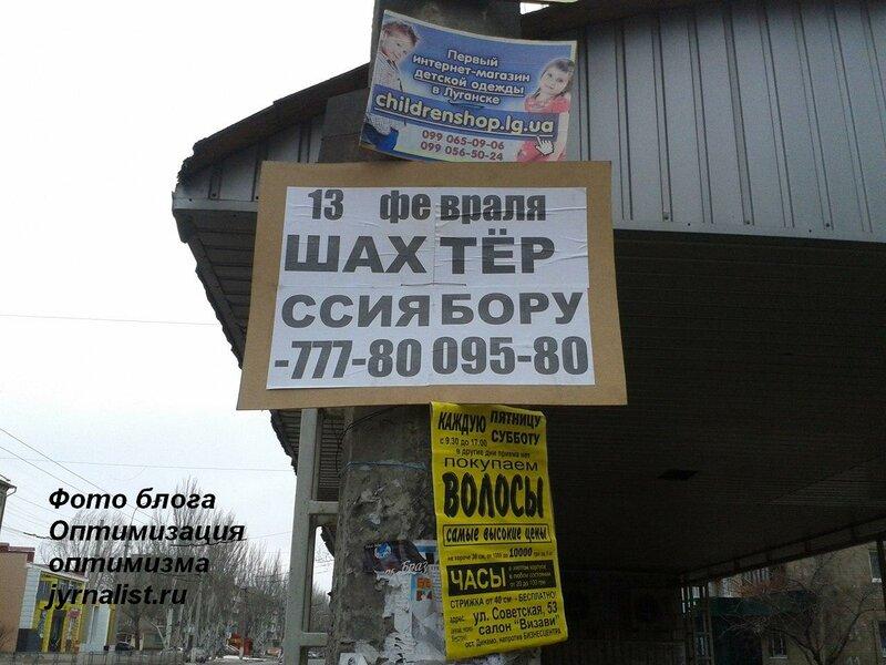 шахтер боруссия реклама