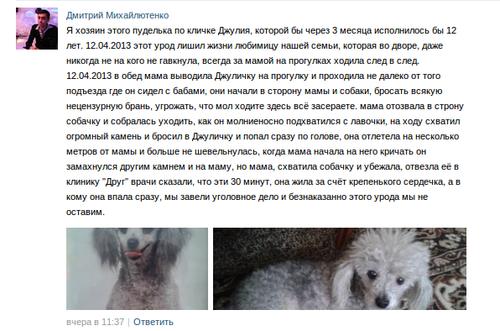 Убили собаку на глазах у хозяйки
