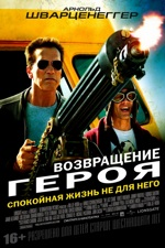 Возвращение героя / The Last Stand (2013/BDRip/HDRip)