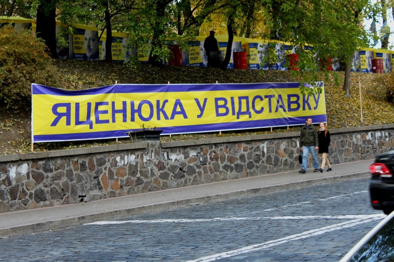 Яценюка - в отставку!