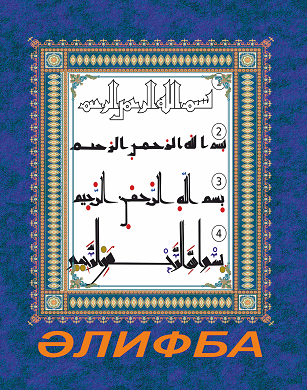АЛИФБА2.png
