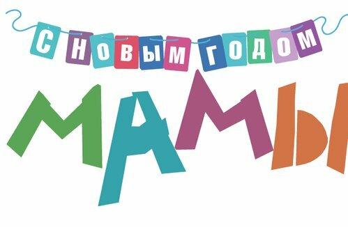 C новым годом, мамы!