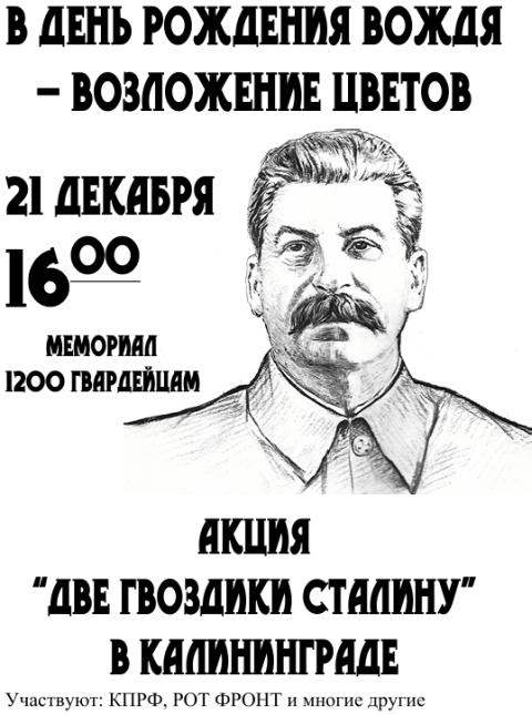 Две гвоздики товарищу Сталину