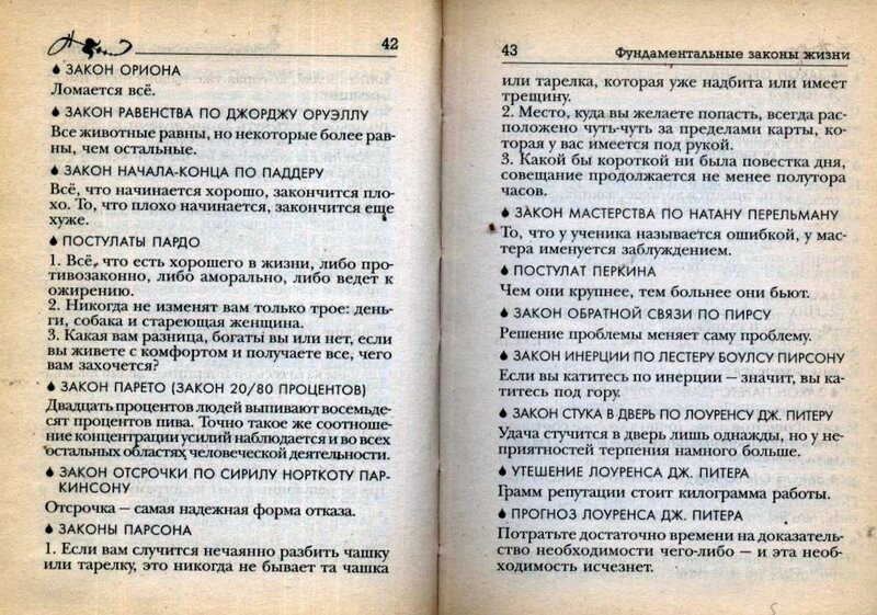 Совр. энц. афоризмов 021.jpg