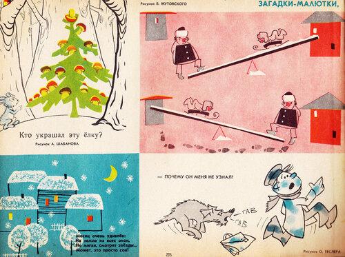 Веселые картинки 1964 года
