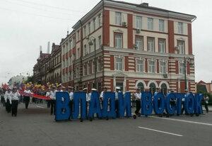 Жители Владивостока празднуют День города