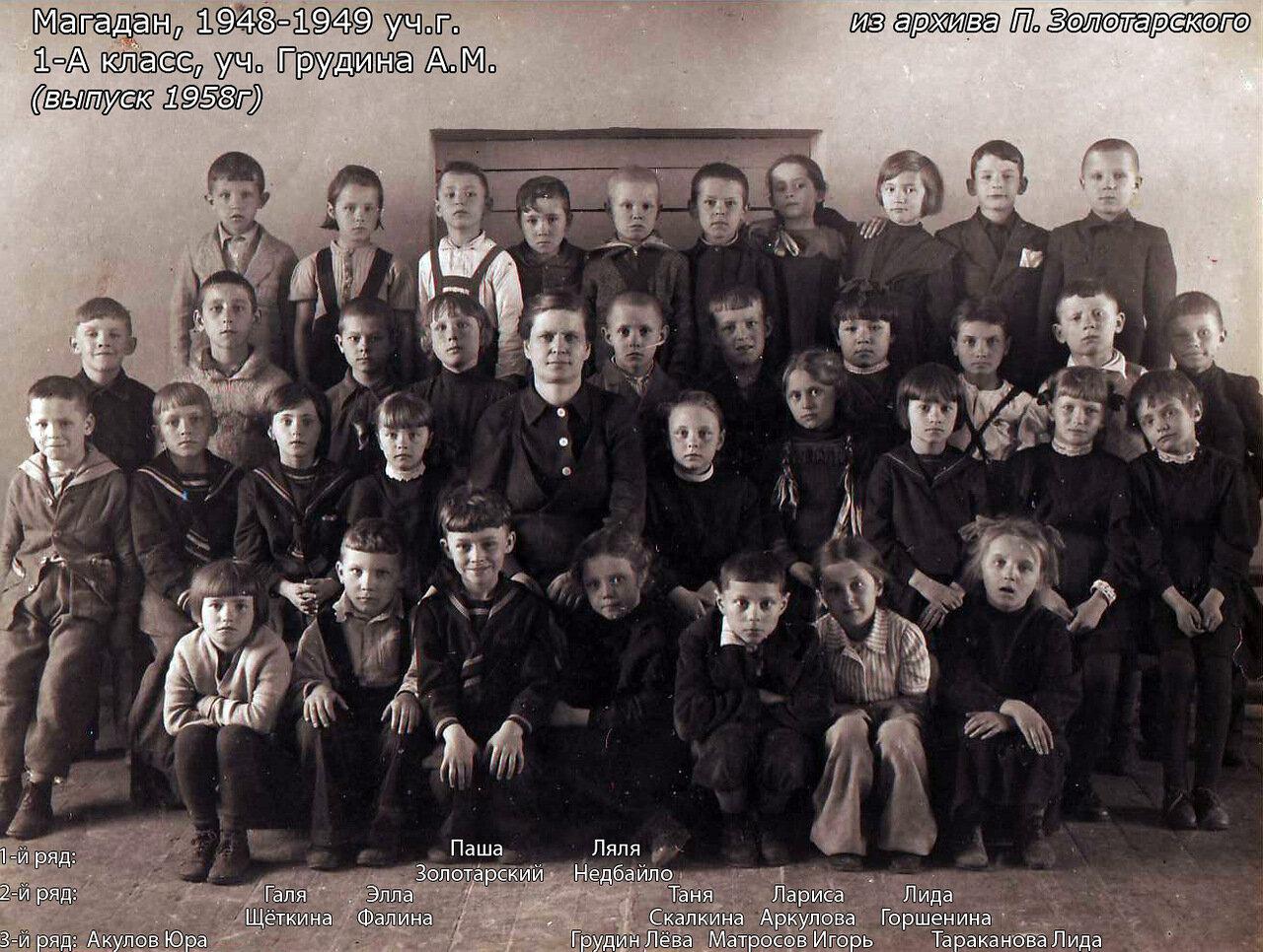 1948=1949. Магадан