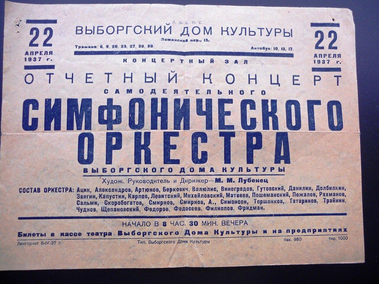 Выборгский дом культуры, 1937 г.