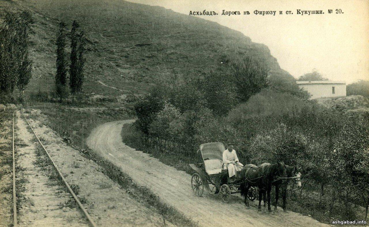 Окрестности Асхабада. Дорога в Фирюзу и ст. Кукушки