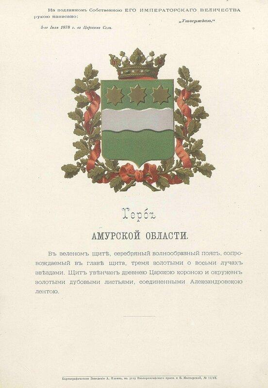 Амурская область 1880 год