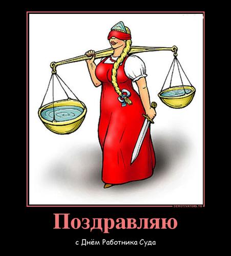 Поздравление с Днём Работника суда.