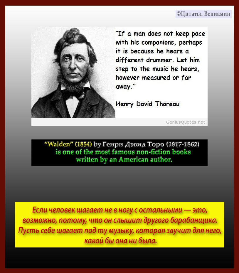 Торо Генри Дэвид (1817-1862)