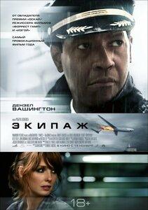 Фильм «Экипаж», 2012 год