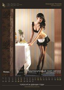 Маринс Парк Отель Сочи - календарь 2013