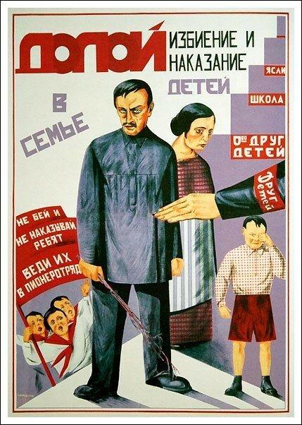 Советский педагогический плакат. Чему учили детей в СССР?