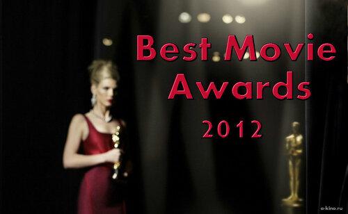 Лучшие фильмы 2012 - итоги года