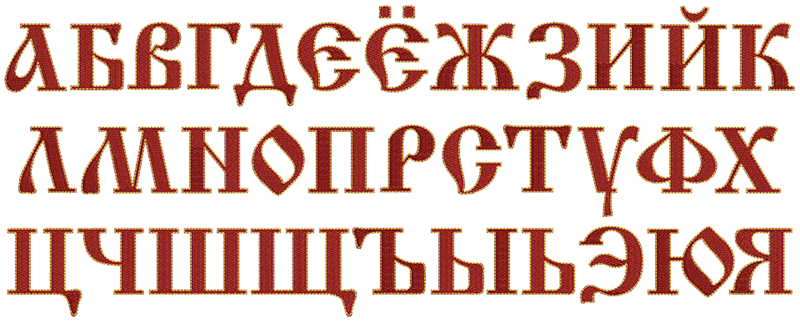 ШРИФТ ИЖИЦА СКАЧАТЬ БЕСПЛАТНО