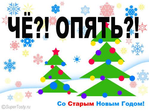Старый Новый год в открытках и анимации
