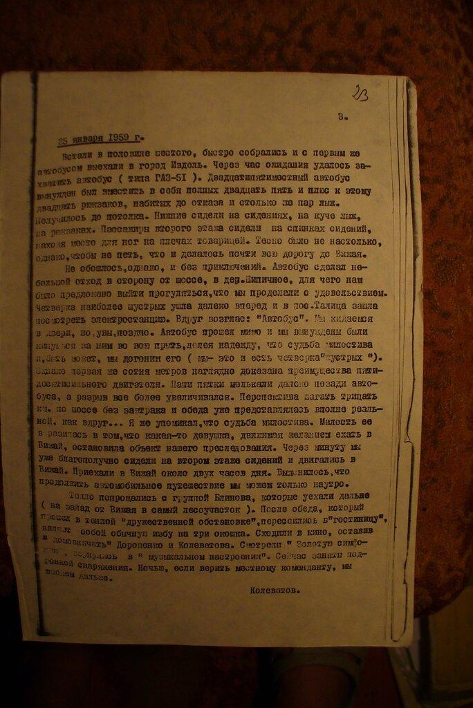 образец дневниковой записи
