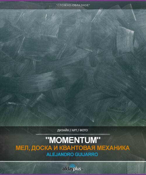"""Проект Alejandro Guijarro """"Momentum"""" - мел, доска и квантовая механика. 12 фото"""