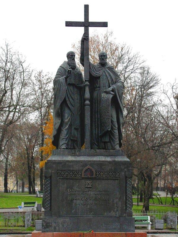 Памятник Кириллу и Мефодию на Славянской  площади в Москве..jpg