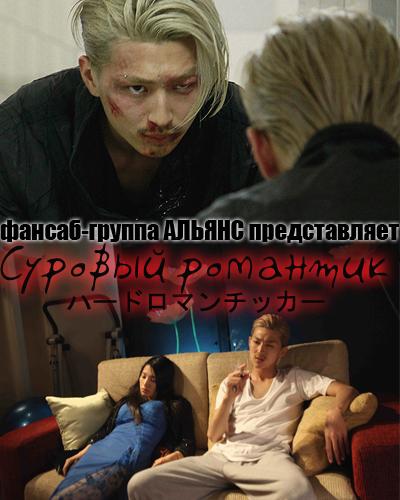 Суровый романтик / Hard Romanticker