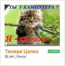 Тамара Цалко