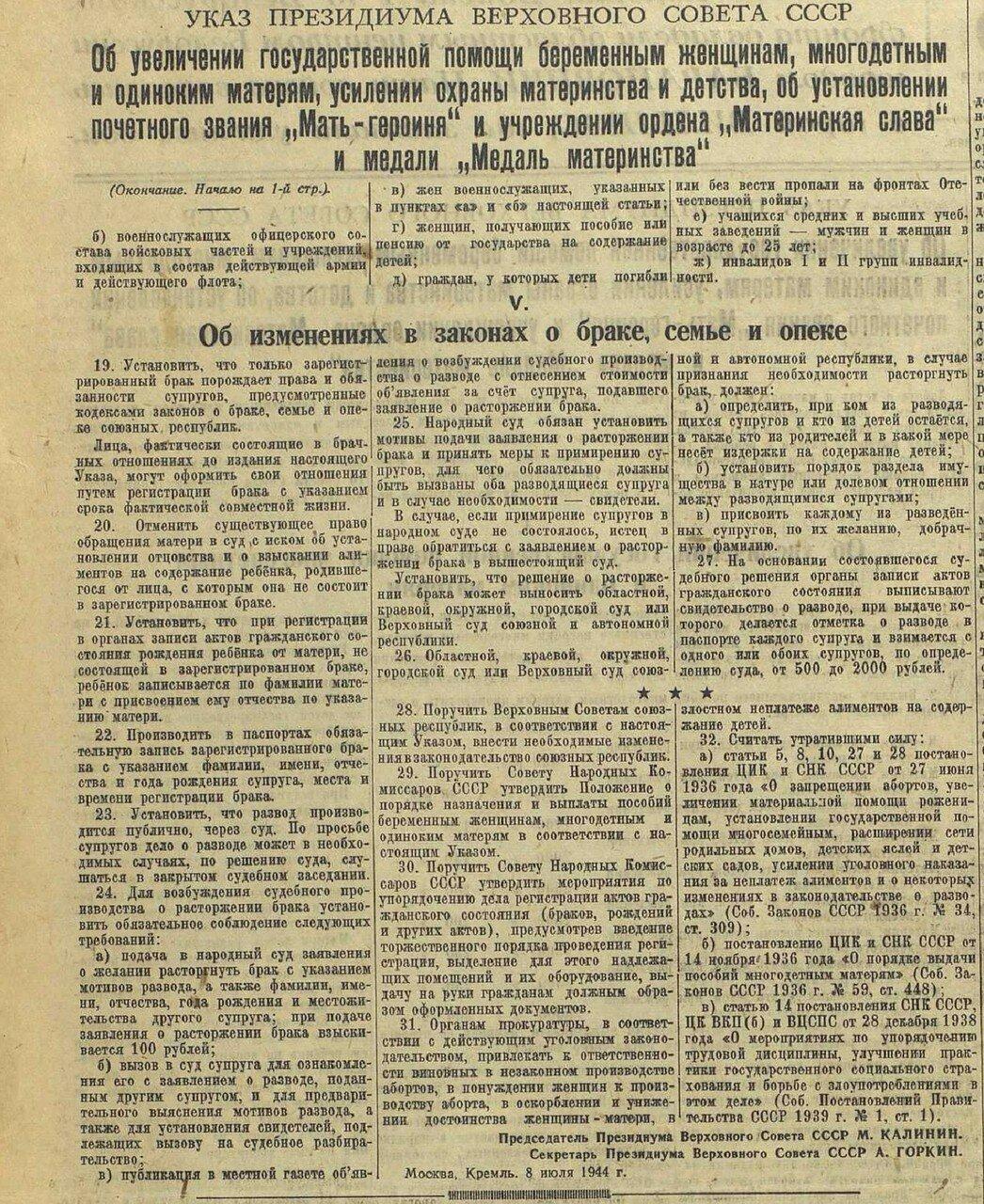 Указ ПВС от 8 июля 1944 г. -2.jpg