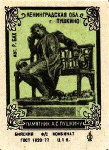 Памятники Пушкину (5).jpg