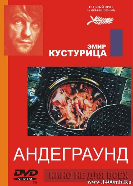 Андерграунд / Underground (1995/HDRip)