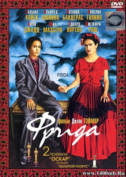 Фрида / Frida (2002/HDRip)
