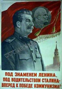 Ленин и Сталин.jpg