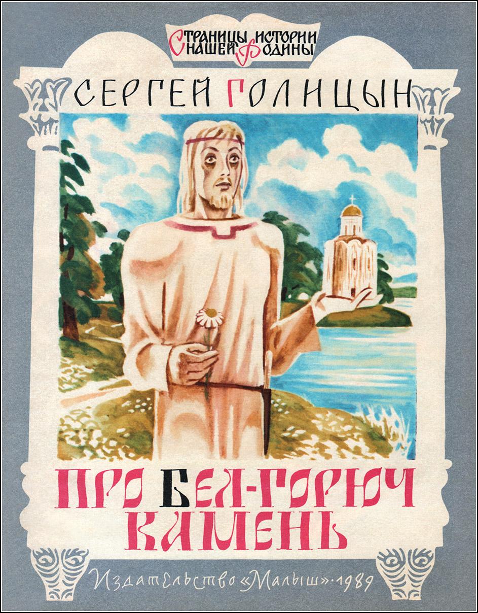 В. Перцов, Про бел-горюч камень