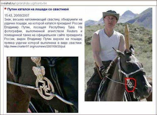 Свастику разглядели в уздечке, с помощью которой Путин управлял лошадью в Туве