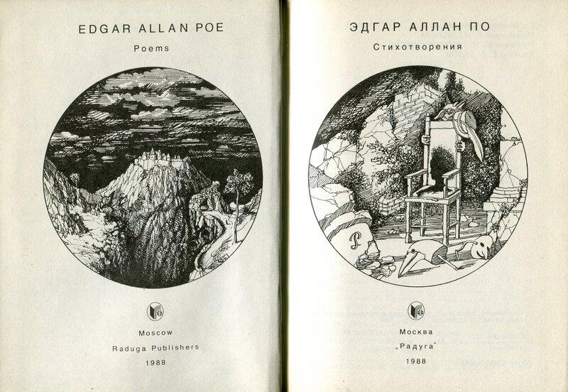 Edgar allen poe, my favorite poem