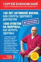 Книга 100 лет активной жизни, или Секреты здорового долголетия ; 1000 ответов на вопросы, как вернуть здоровье