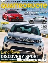 Журнал Quattroruote №8 2015