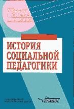 Книга История социальной педагогики