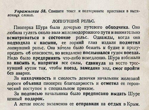 Сб. упражнений по орфографии. 5-6 кл._Учпедгиз 1940