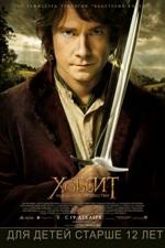 Хоббит: Нежданное путешествие / The Hobbit: An Unexpected Journey [Extended Cut] (2012/BDRip/HDRip/3D)