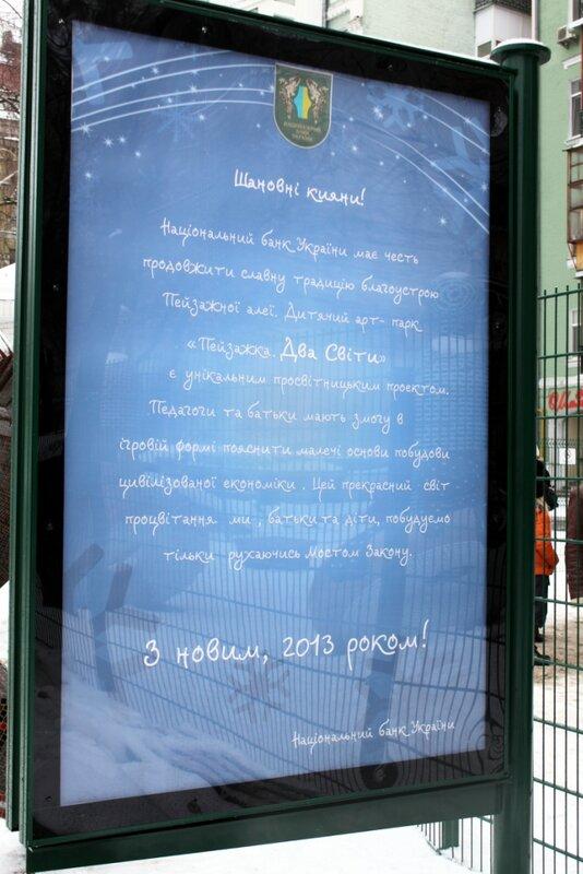Приветствие Национального банка Украины