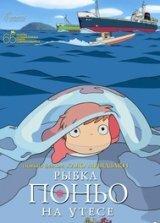 Рыбка Поньо на утёсе смотреть аниме на винкс-ланде!