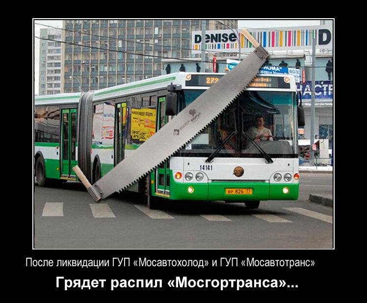 Дептранс поглотил Мосгортранс