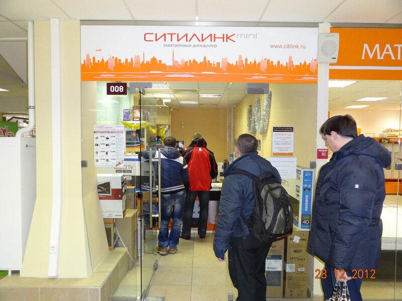 Магазин Ситилинк Заказать