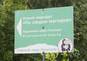Рускеала парк.. (34).jpg