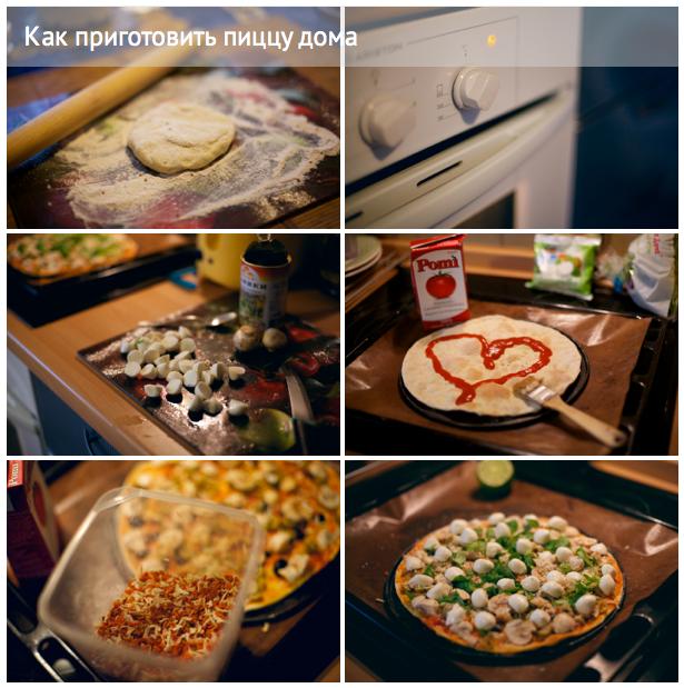 Как можно готовить пиццу