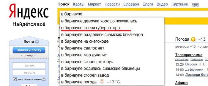Тем временем в Барнауле