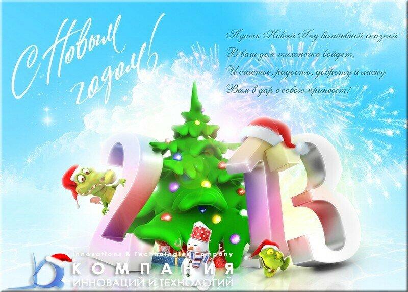 Новогоднее поздравление от ЗАО
