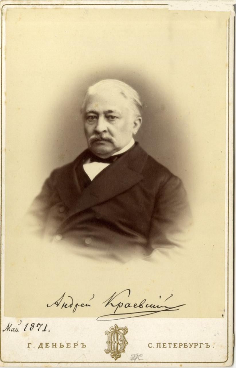 Андрей Александрович Краевский